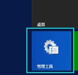 windows2012系统如何修改登录密码