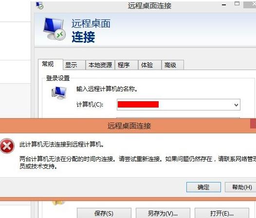 远程连接提示:两台计算机无法在分配的时间内连接